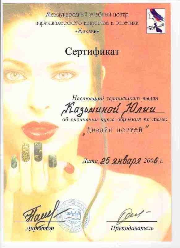 Казьмина Юлия  Сертификат об окончании курсов по художественному дизайну ногтей